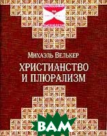 Христианство и плюрализм   Велькер М. купить