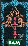 Обрести себя в дао  Лаоцзы купить