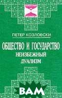 Общество и государство: неизбежный дуализм  Козловски П. купить