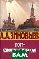Посткоммунистическая Россия: Публицистика 1991-1996 гг  Зиновьев А.А. купить