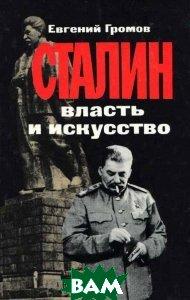 Сталин: власть и искусство   Громов Е.С. купить