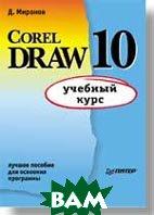 CorelDRAW 10: учебный курс  Д. Миронов купить