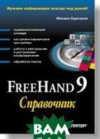 FreeHand 9: справочник  М. Бурлаков купить