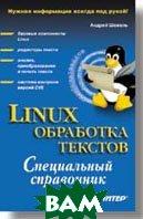 Linux. Обработка текстов. Специальный справочник  А. Шевель купить