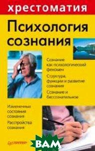 Психология сознания  Л. В. Куликов купить