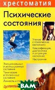 Психические состояния Хрестоматия Серия: Хрестоматия по психологии  Л. Куликов купить