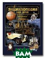 ТЕХНИКА. Энциклопедия для детей (Том 14)   купить