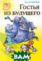 Гостья из будущего. Серия `Библиотека Солнышкина`  Булычев К. купить
