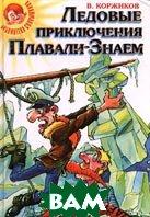Ледовые приключения Плавали-Знаем. Серия `Библиотека Солнышкина`  В. Коржиков купить