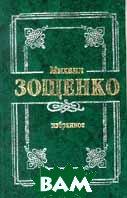Избранное  Михаил Зощенко купить