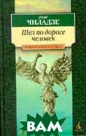 Шел по дороге человек Серия: Азбука-классика  Отар Чиладзе купить