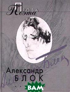 Проза Поэта  Александр Блок купить