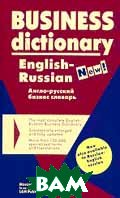 Англо-русский бизнес словарь   купить