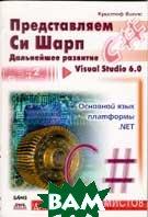 Представляем C#. Серия «Для программистов»   Вилле Кристоф купить
