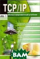 TCP/IP. Иллюстрированный учебник  Ногл М. купить