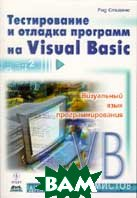 Visual Basic. ������������ � ������� ��������  