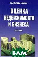 Оценка недвижимости и бизнеса. Учебник  Федотова М.А., Уткин Э.А. купить