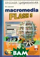Macromedia Flash 5. ����� `�������� ������������` 