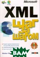 XML шаг за шагом с CD  Майкл Янг купить