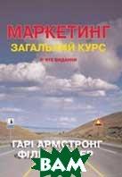 Маркетинг: загальний курс, 5-е видання  Гарі Армстронг, Філіп Котлер  купить