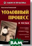 Уголовный процесс в тестах  К. Калиновский купить