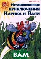 Необыкновенные приключения Карика и Вали. Серия `Библиотека Солнышкина`   Ян Ларри купить