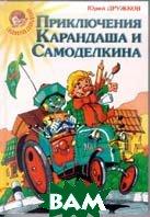 Приключения Карандаша и Самоделкина. Серия `Библиотека Солнышкина`  Дружков Ю. купить