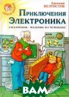 Приключения Электроника. Серия `Библиотека Солнышкина`  Велтистов В.С. купить