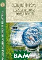 Оценка земельных ресурсов. Учебное пособие  Антонов В.П купить
