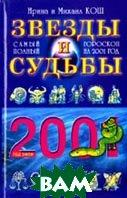 Звезды и судьбы. Самый полный гороскоп на 2001 год  Ирина и Михаил Кош купить