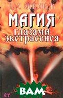 Магия глазами экстрасенса. Серия `Ваша тайна`  Антонов В. купить