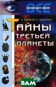 Тайны третьей планеты Серия: Все загадки Земли  Варакин А.С., Зданович Л.И. купить
