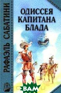 Одиссея капитана Блада. Хроника Блада. Серия `Библиотека приключений 2000`  Сабатини Р. купить
