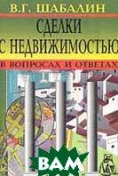 Сделки с недвижимостью в вопросах и ответах  Шабалин В.Г купить