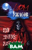 На языке мертвых. Серия `Дом ужасов`   купить