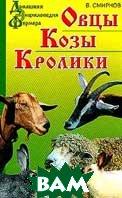 Овцы Козы Кролики Серия: Домашняя Энциклопедия Фермера  Смирнов В. купить