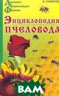 Энциклопедия пчеловода. Серия `Домашняя Энциклопедия Фермера`  Смирнов В. купить