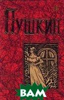 Избранные сочинения в 2 томах Том 1  Пушкин А.С, купить