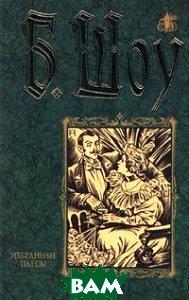 Б. Шоу. Избранные пьесы. Серия `Бессмертная библиотека`  Б. Шоу купить