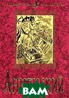 И. Анненский. Стихотворения. Трагедии. Серия `Малая бессмертная библиотека`  И. Анненский купить