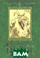 Собрание поэтических произведений   Бернс Р. купить