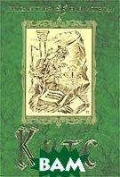 Джон Китс. Стихотворения. Поэмы  Джон Китс купить