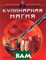 Кулинарная магия. Серия `Золотая коллекция магических знаний`  Е. Данилова купить