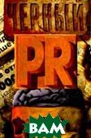 Черный PR как средство овладения властью или бомба для имиджмейкера  Лукашев А.В., Пониделко А.В. купить
