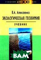 Экологическая геохимия: Учебник  Алексеенко В.А. купить