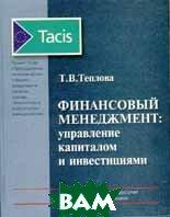 Финансовый менеджмент: управление капиталом и инвестициями  Т. В. Теплова купить