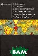 Экономическая и социальная география мира (общий обзор): Учебник  Алисов Н.В., Хорев Б.С. купить