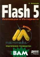 Flash 5. Анимация в Интернете  В. Белунцов купить