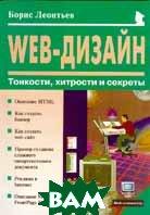 Web-дизайн Тонкости, хитрости и секреты  Борис Леонтьев купить