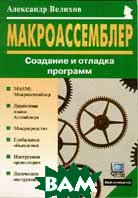 Макроассемблер: Создание и отладка программ   Александр Велихов купить